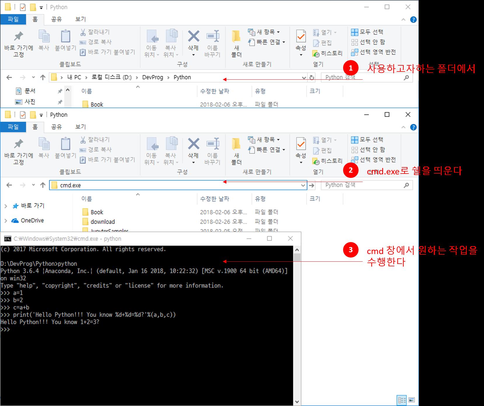 1 1 Python 설치와 구동 - 공학자를 위한 Python