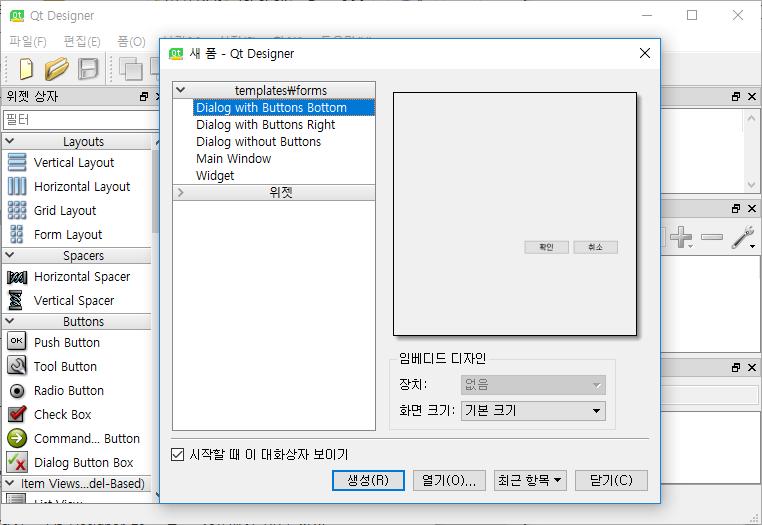 03-6 PyQt Qt Designer - 누구나 할 수 있다  비트코인 자동매매
