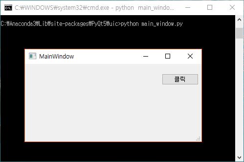 3) UI 파일을 파이썬 코드로 변환하기 - 파이썬으로 배우는